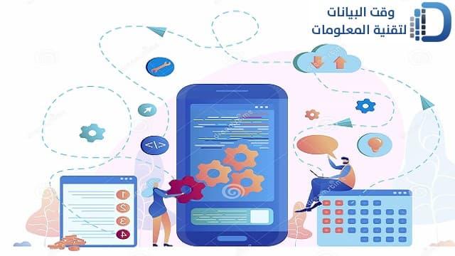افضل شركة تصميم تطبيقات الجوال في السعودية على الاطلاق وبلا منازع