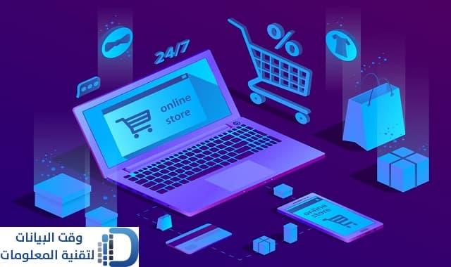قم بزيادة أرباحك من التجارة الالكترونية عبر انشاء متجر الكتروني